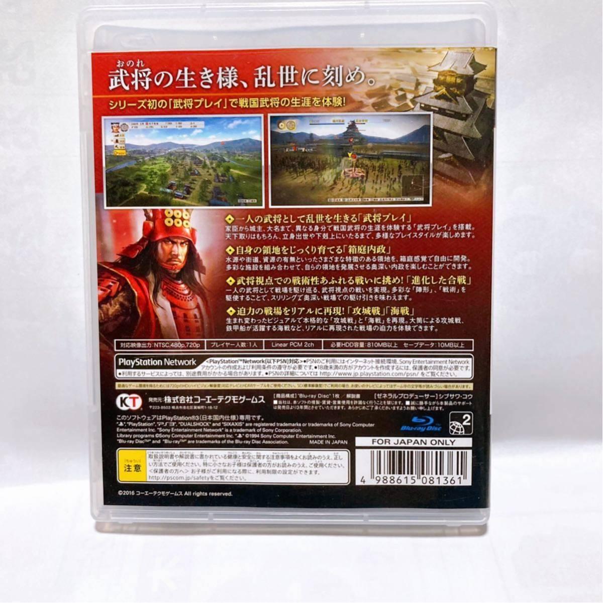 PS3 信長の野望 創造 戦国立志伝 【プレイステーション3 プレステ3 コーエー】