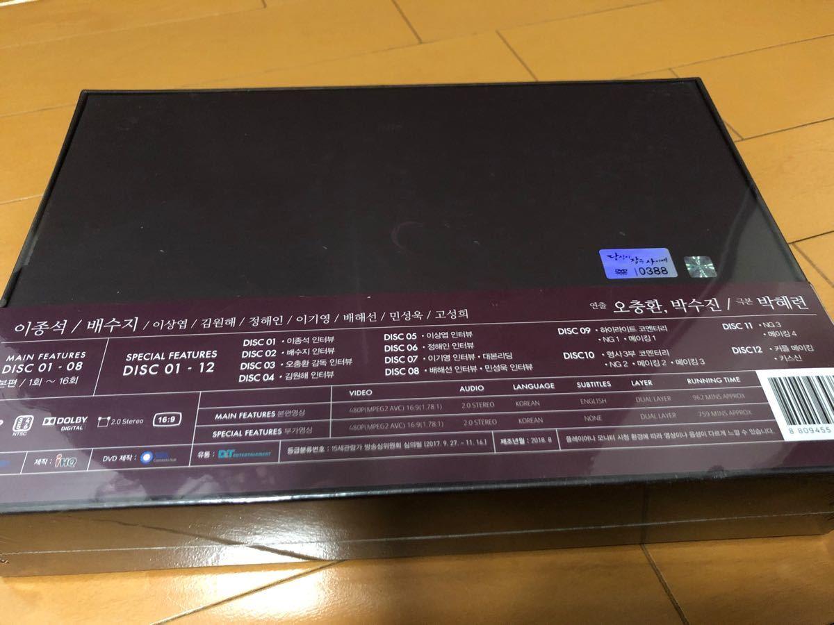 韓国ドラマ『あなたが眠っている間に』監督版・イジョンソク・スジ