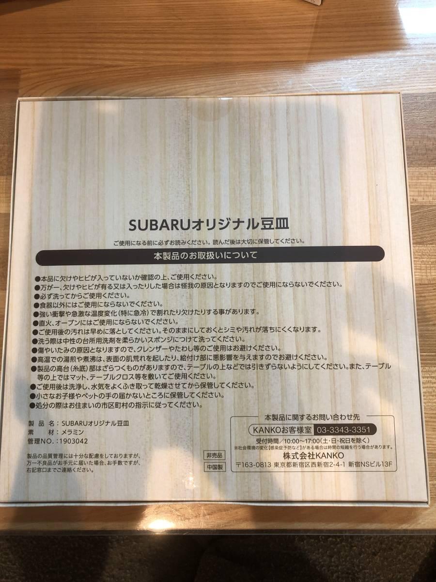 スバル subaru おみくじ 中吉 豆小皿 未開封未使用品_画像2