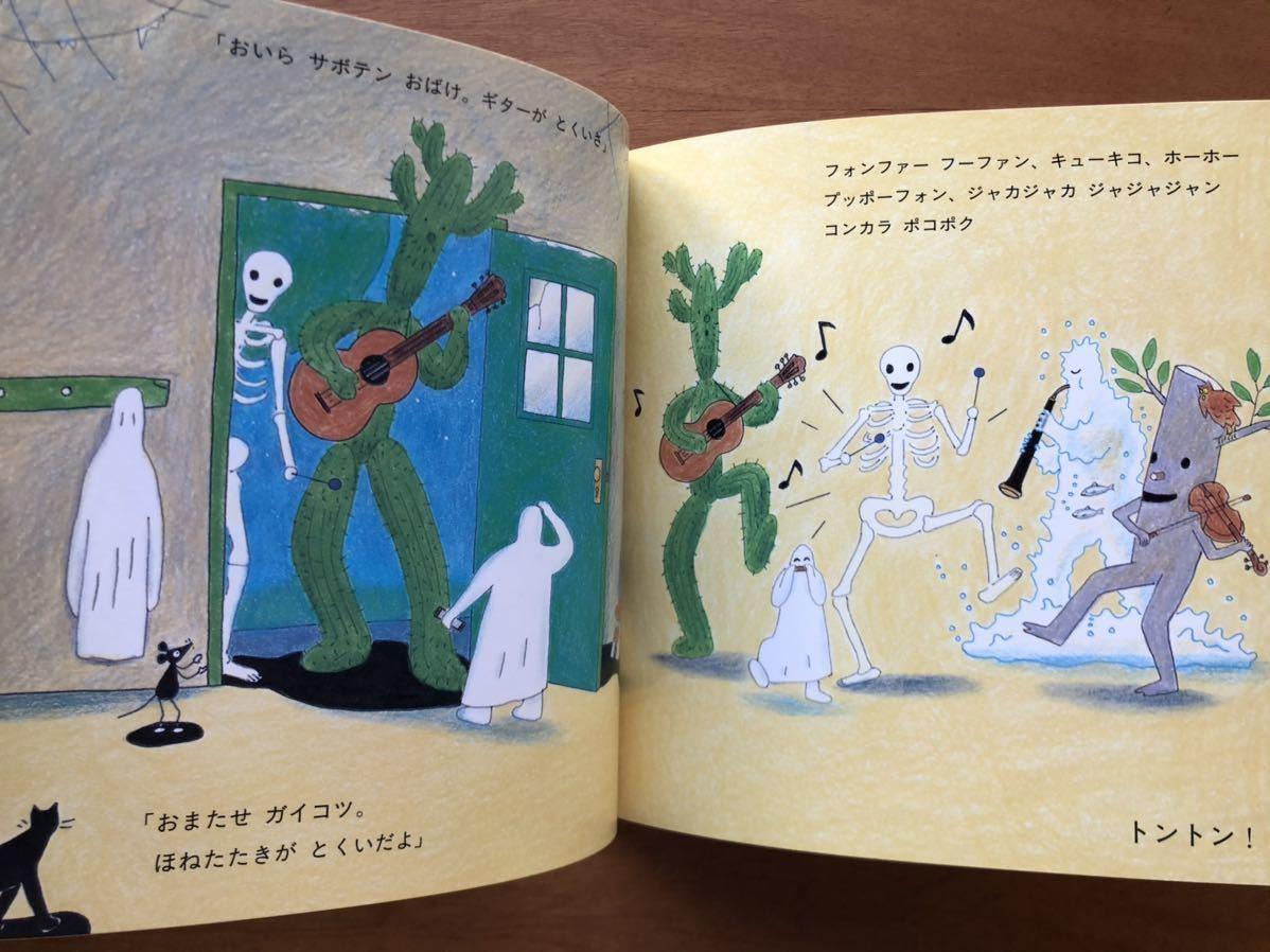 こどものとも年少版 おばけのコンサート たむらしげる 2000年 初版 古い 絵本 育児 保育 読み聞かせ 幼児 楽器 お化け