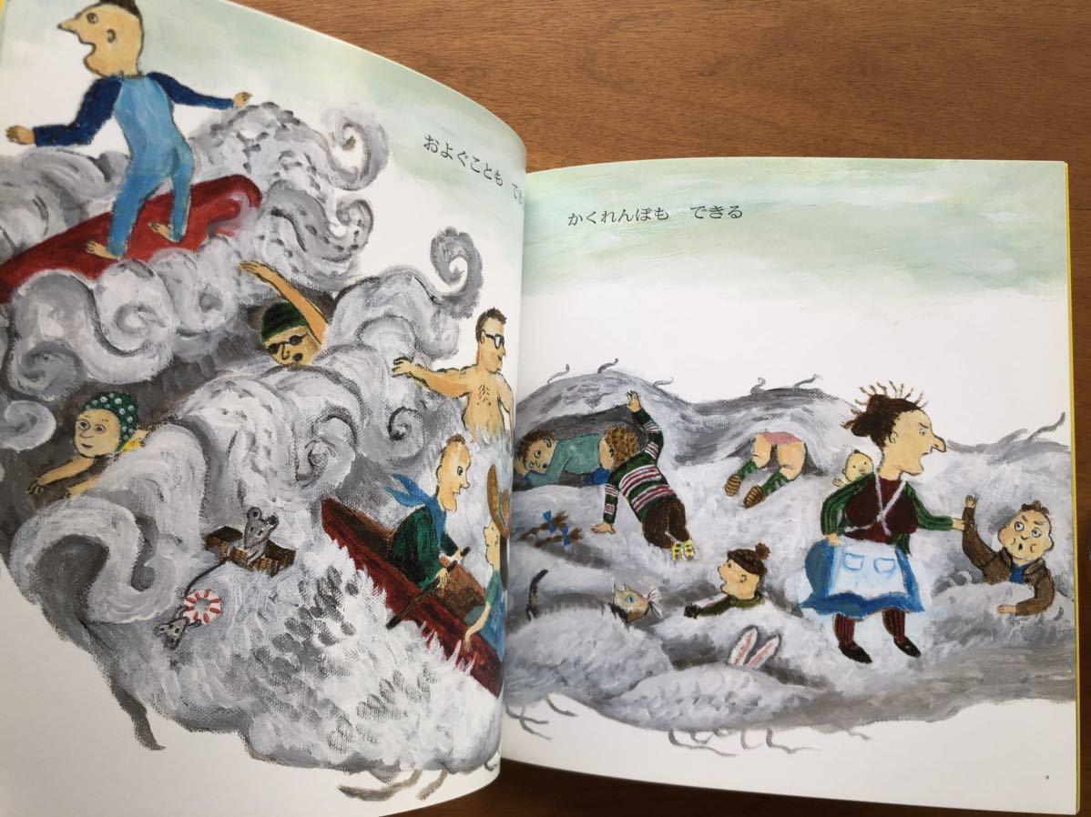 こどものとも年少版 ひげじいさん まいえかずお 植垣歩子 2003年 初版 絶版 古い 絵本 育児 保育 読み聞かせ 幼児 髭