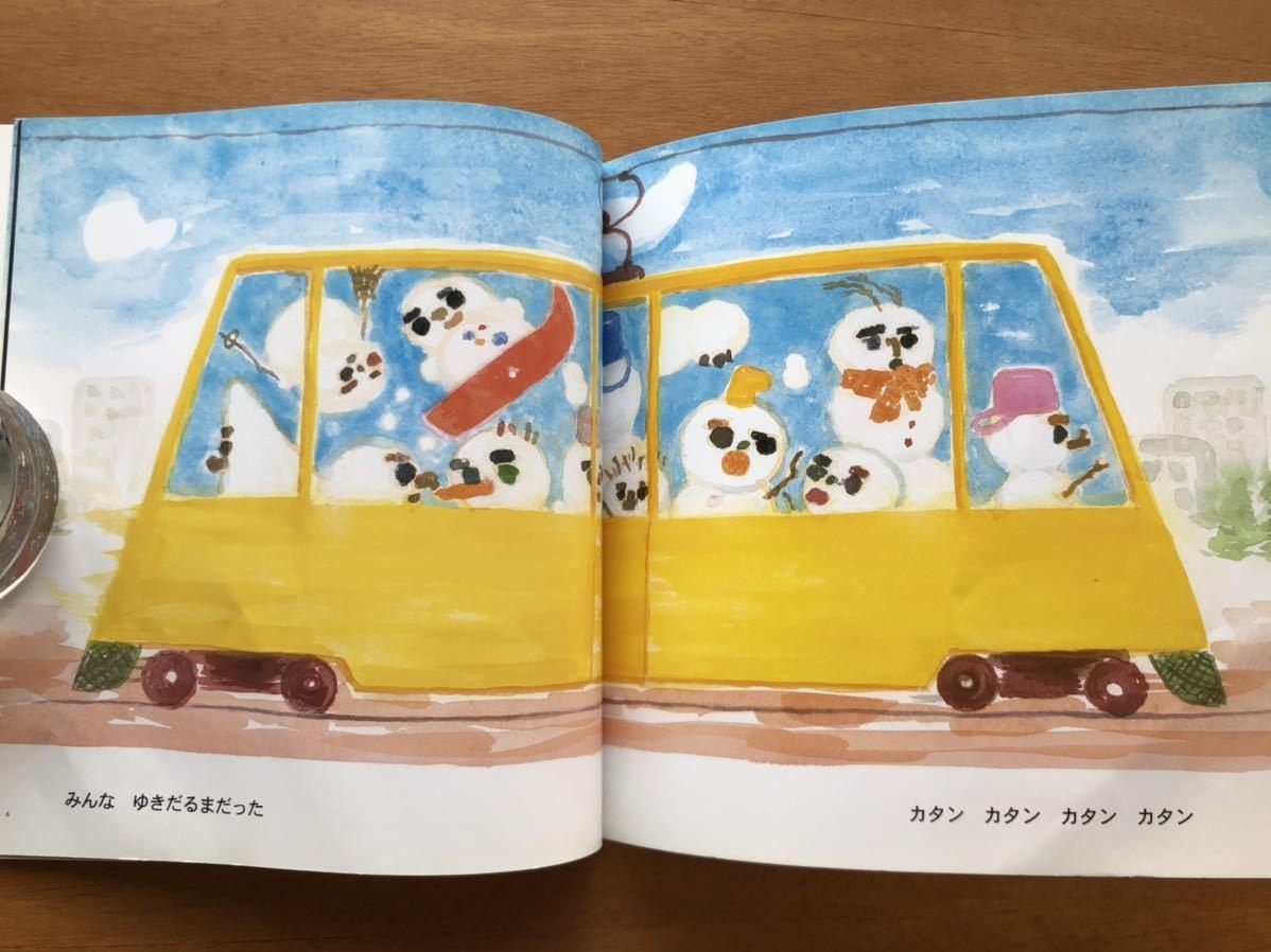 こどものとも年少版 とんねるを ぬけると 片山健 2005年 初版 古い 絵本 育児 保育 読み聞かせ 幼児 トンネル