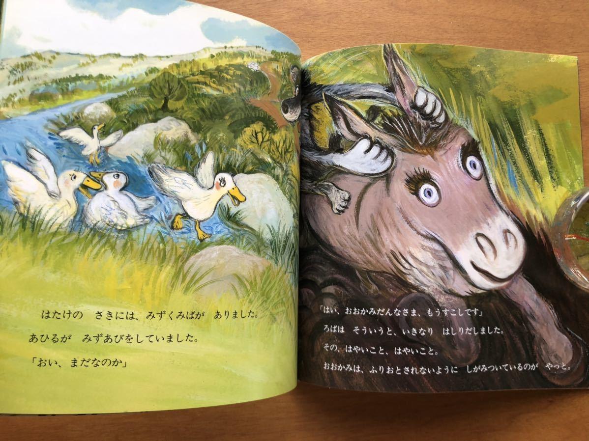 こどものとも年少版 おおかみだんなと ろば アルバニアの昔話 八百板洋子 早川純子 2006年 初版 絶版 絵本 狼 ロバ 読み聞かせ 幼児