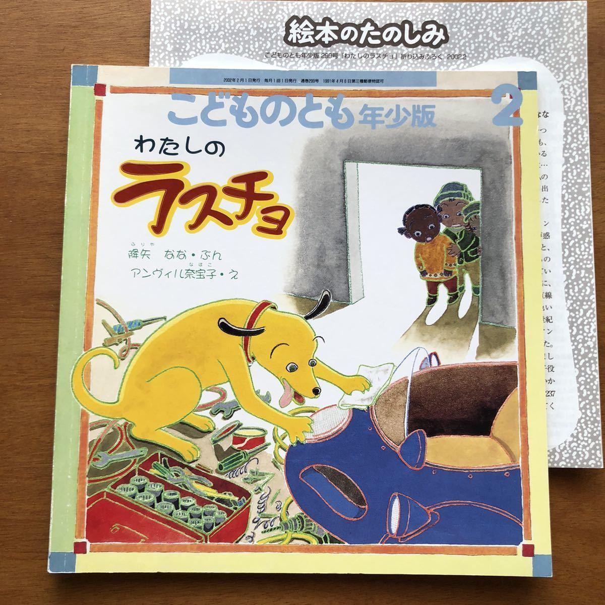 こどものとも年少版 わたしのラスチョ 降矢なな アンヴィル奈宝子 2002年 初版 絶版 絵本 犬 折り込みふろく 西巻茅子 大崎善生