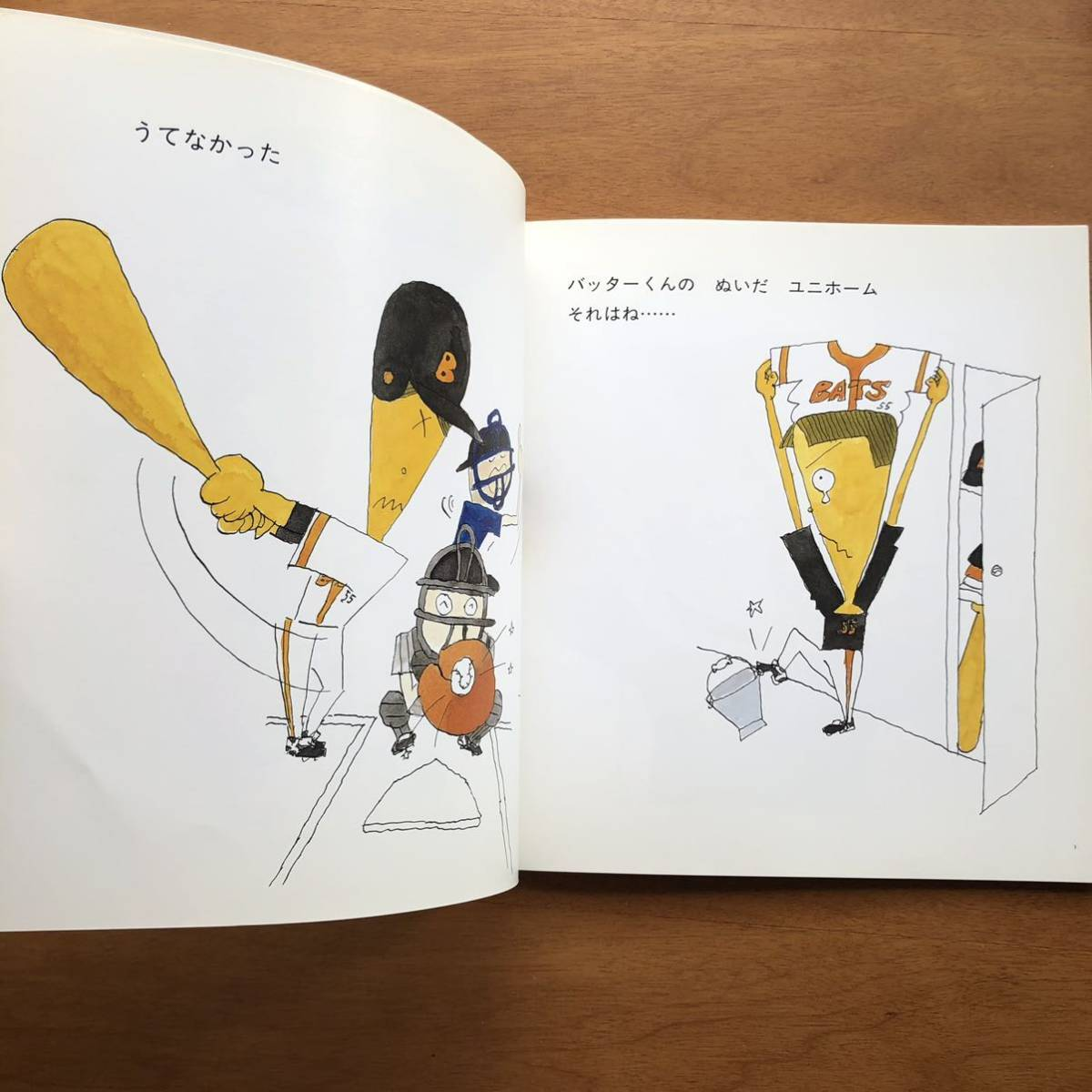 こどものとも年少版 バッターくん 織田道代 古川タク 2003年 初版 絶版 古い 絵本 育児 保育 読み聞かせ 幼児 野球 面白い