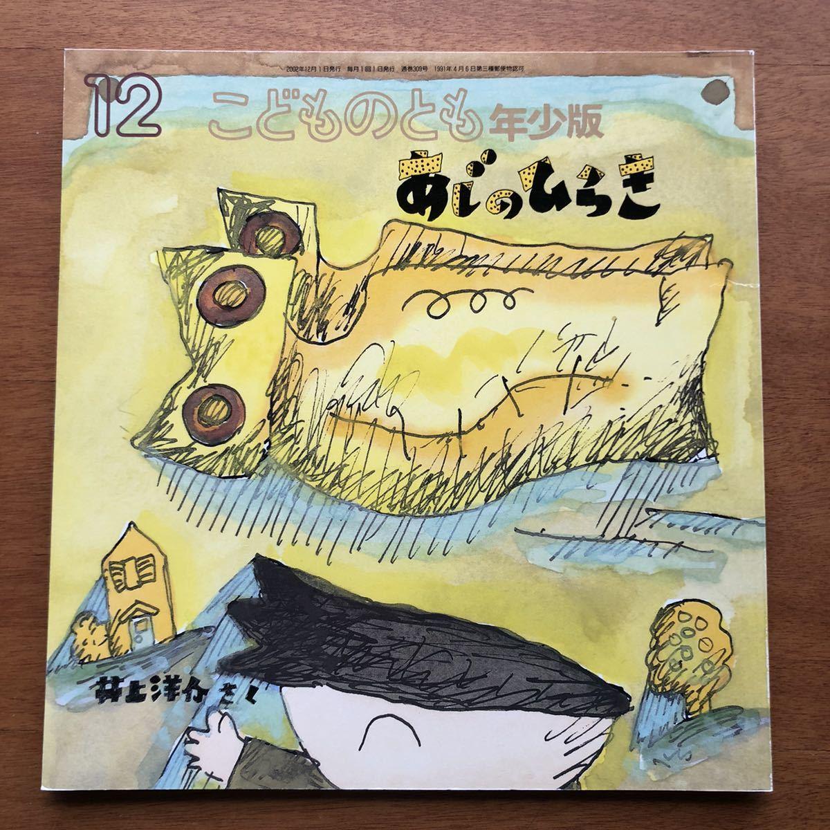 こどものとも年少版 あじのひらき 井上洋介 2002年 初版 絶版 古い 絵本 育児 保育 読み聞かせ 幼児 アジの開き 魚 魚屋