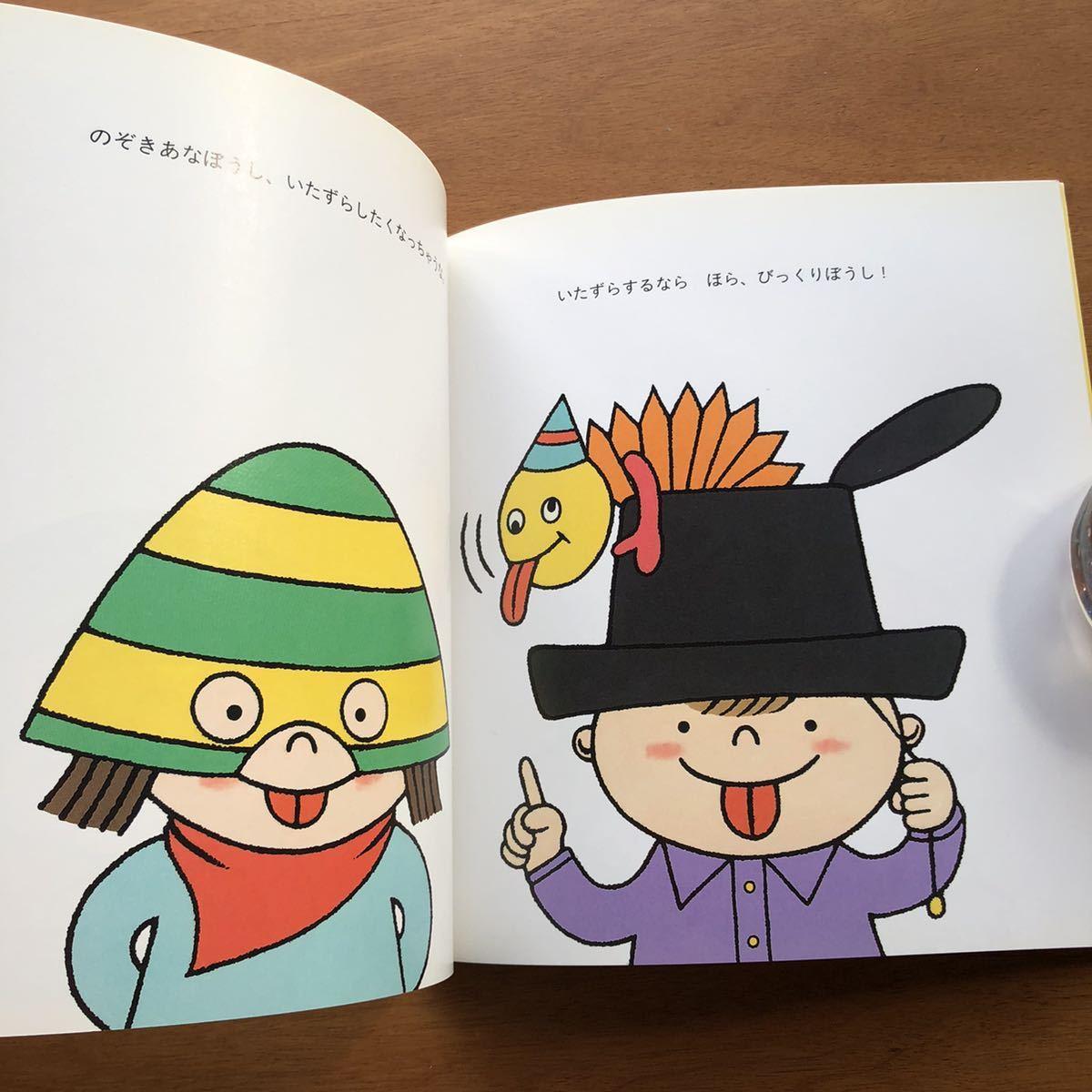 こどものとも年少版 すきすきぼうし スギヤマカナヨ 2003年 初版 絶版 古い 絵本 育児 保育 読み聞かせ 幼児 帽子