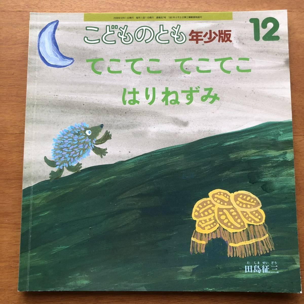 こどものとも年少版 てこてこてこてこ はりねずみ 田島征三 2006年 初版 絶版 古い 絵本 育児 保育 読み聞かせ 幼児 ハリネズミ