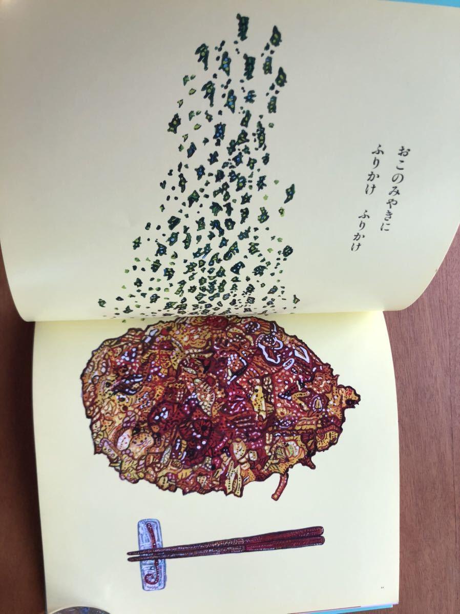 こどものとも年少版 ふりかけ いしだえつ子 横尾美美 2004年 初版 絶版 絵本 育児 保育 読み聞かせ 幼児 食事 ご飯