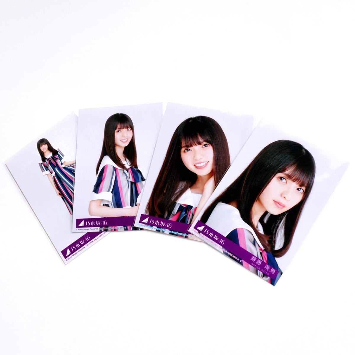 乃木坂46 齋藤飛鳥 生写真 4枚 コンプ 21stシングル ジコチューで行こう! TYPE ABCD ランダム封入特典 4種類