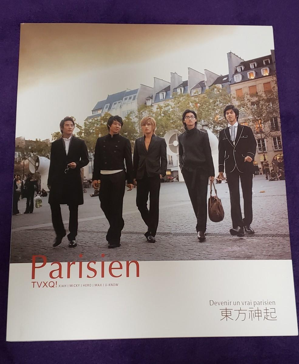 東方神起 写真集 BONJOUR PARIS  DVD