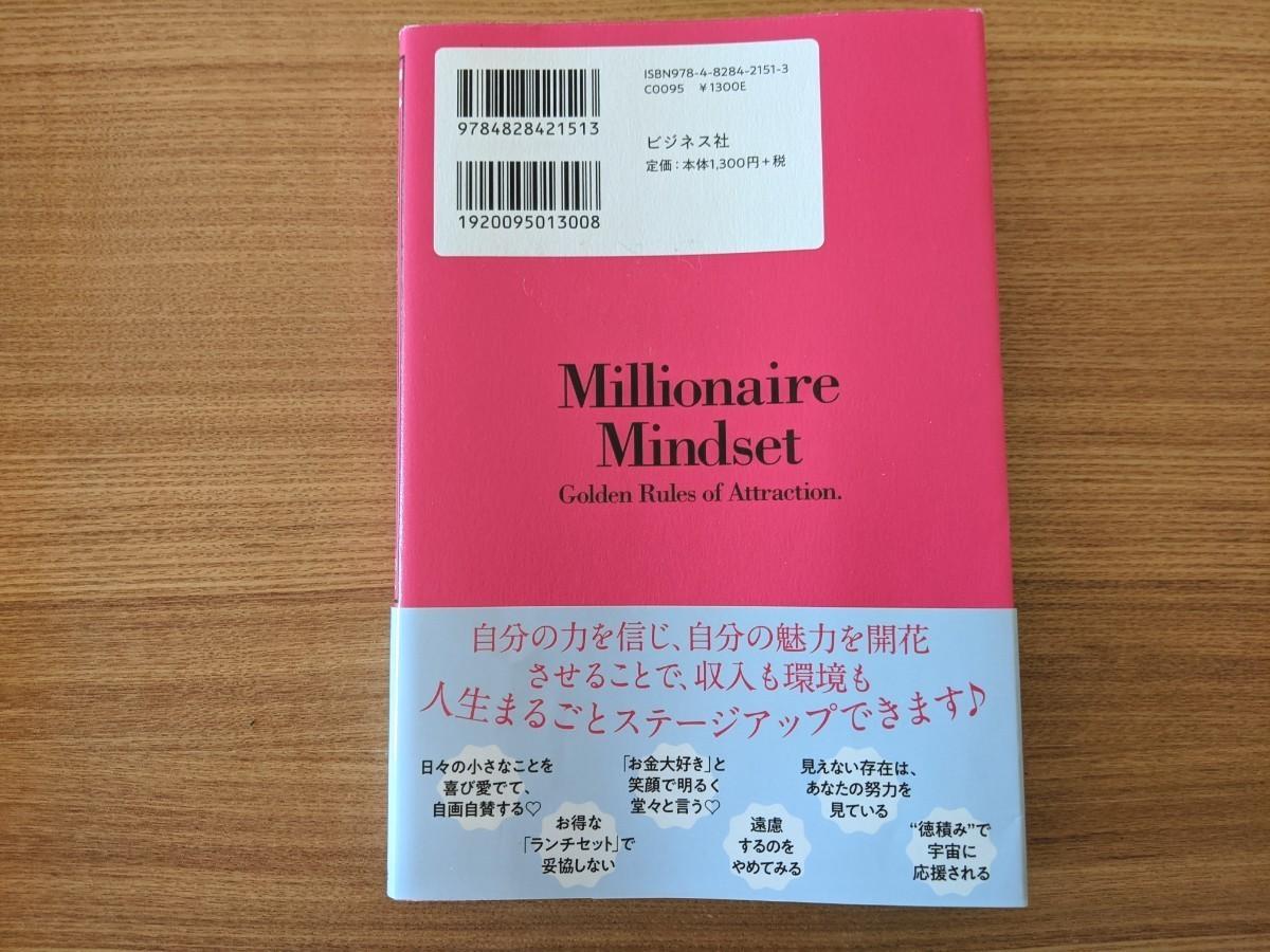 100倍富を引き寄せるミリオネアマインドセット