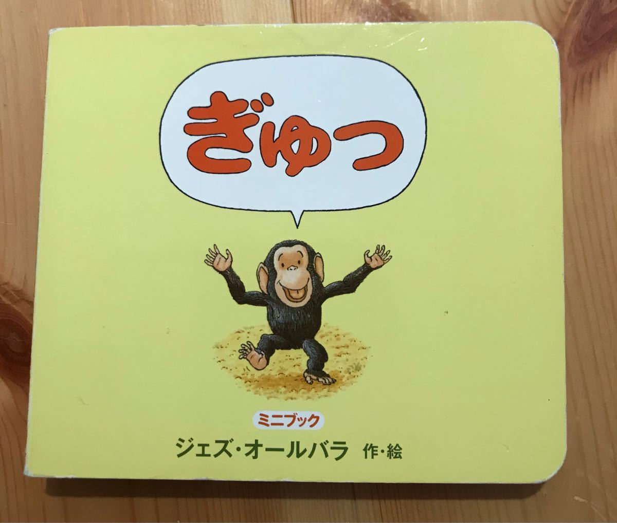 えほん ぎゅっ ミニブック 絵本