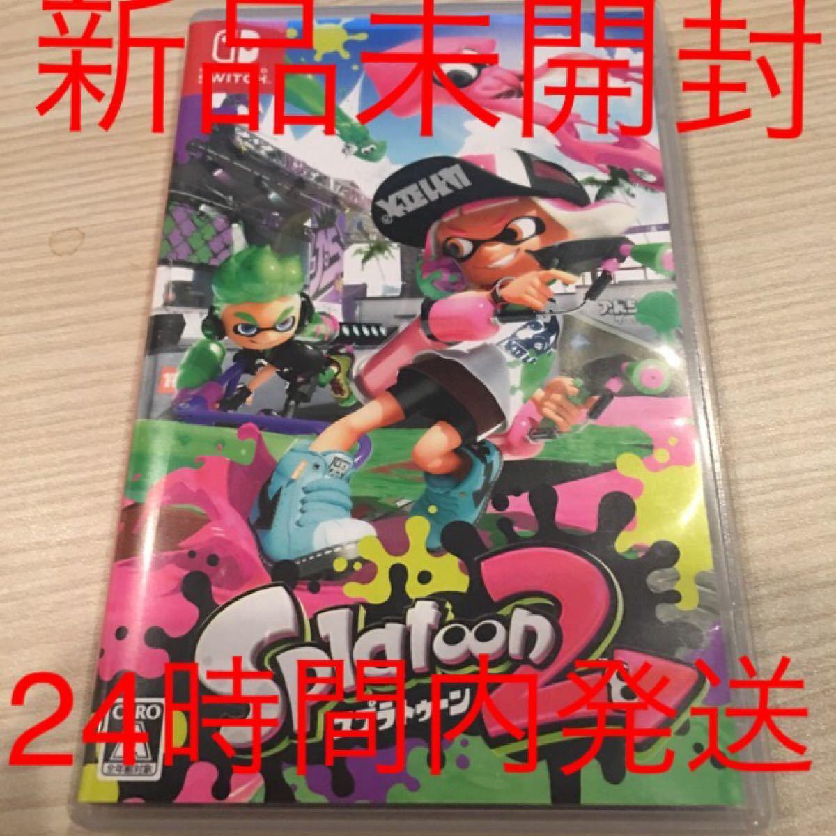 Switch スプラトゥーン2 新品未開封 24時間内発送