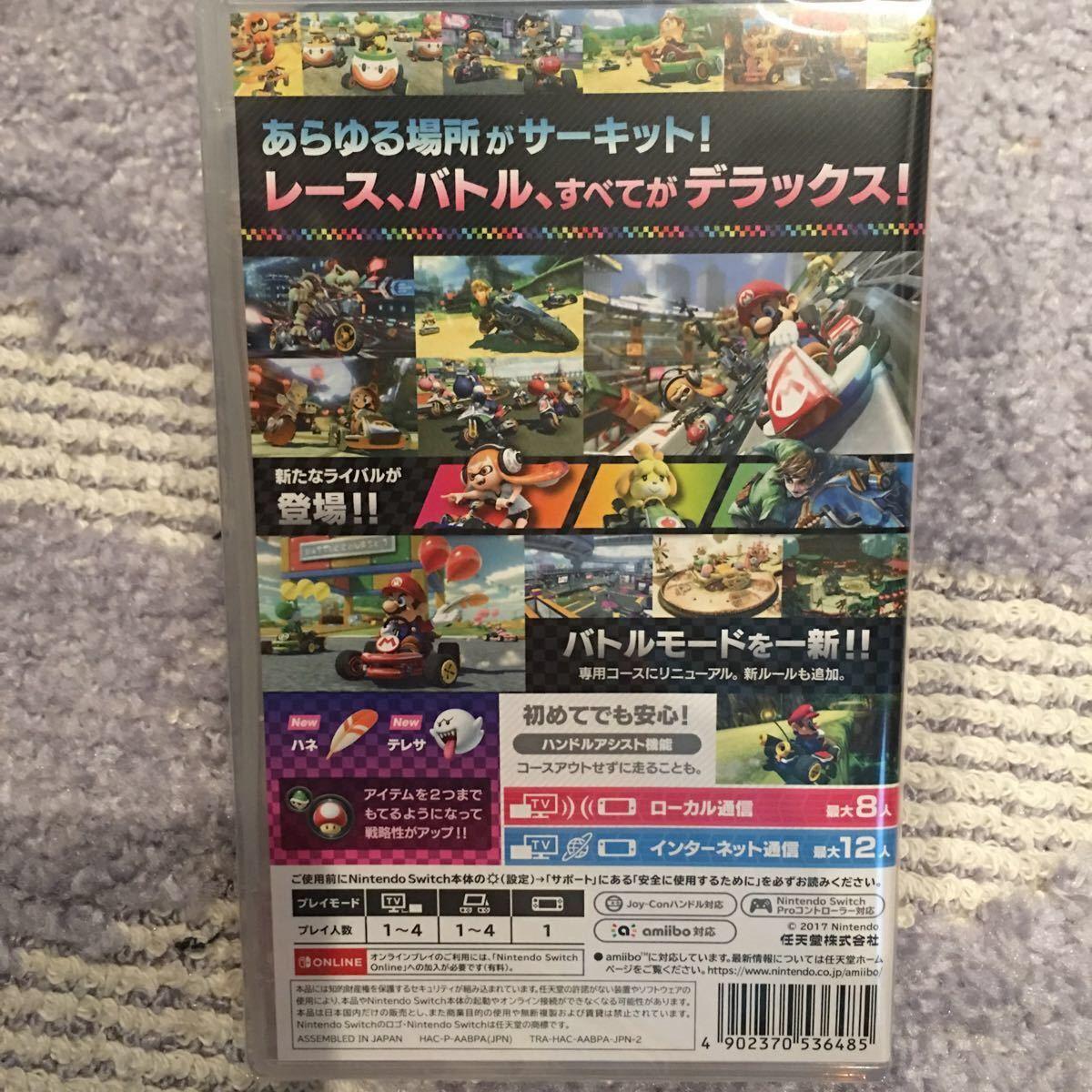 Switch マリオカート8 マリオパーティ セット新品未開封 24時間内発送