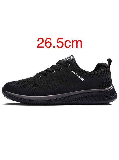 軽量スニーカー スポーツシューズ ランニングシューズ 運動靴 ジムトレーニング カジュアル メンズ 黒 26.5cm