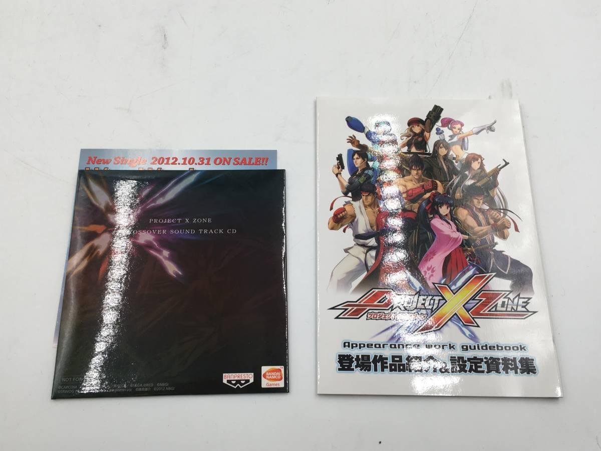 ◇中古◇ PROJECT X ZONE (特典のみ) - 3DS BSZ000_画像2