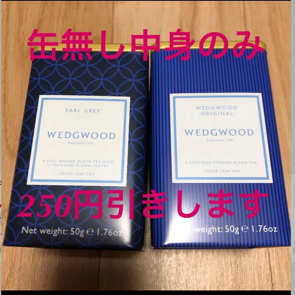 ウエッジウッド シグニチャー アールグレイ 紅茶 2種類