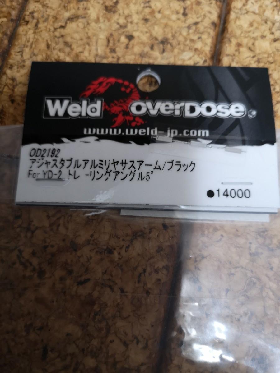 オーバードーズ yd2 用 リヤサスアーム overdose