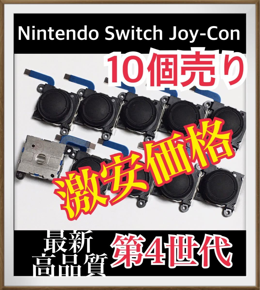 Nintendo Switch Joy-Con スティック10個