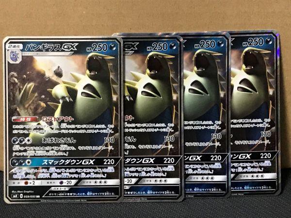 ポケモンカード SM8 超爆インパクト 059 バンギラスGX RR 4枚セット_画像1