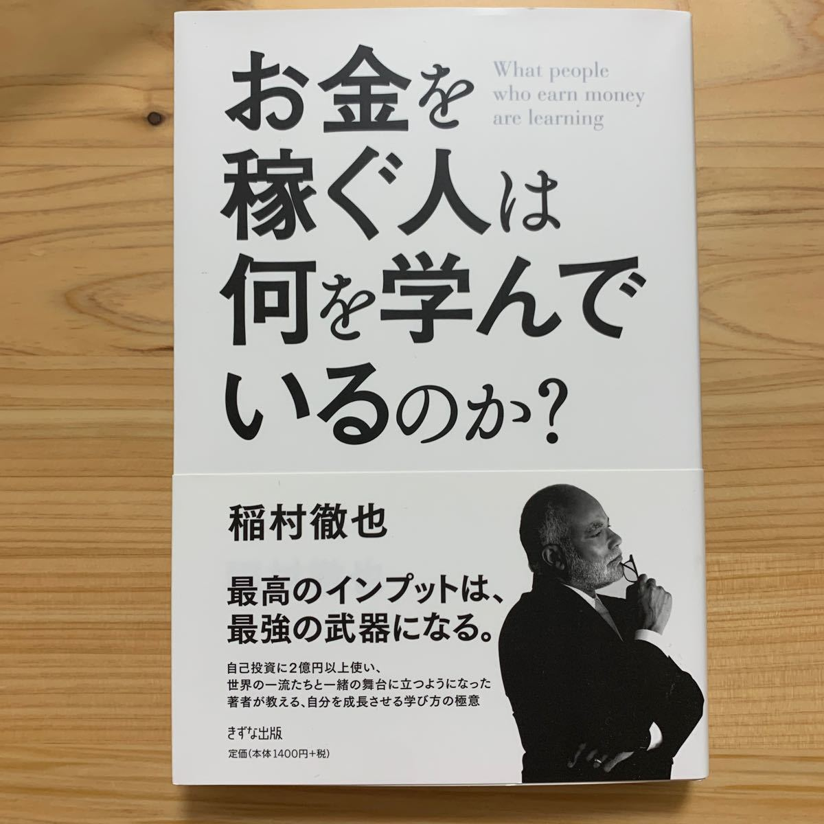 お金を稼ぐ人は何を学んでいるのか?稲村徹也 / 出版社-きずな出版