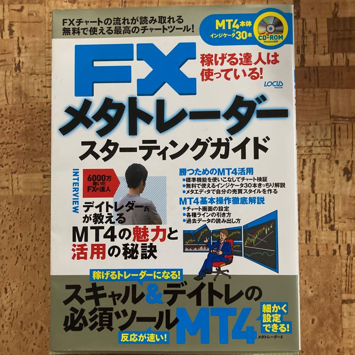 FXメタトレーダースターティングガイド