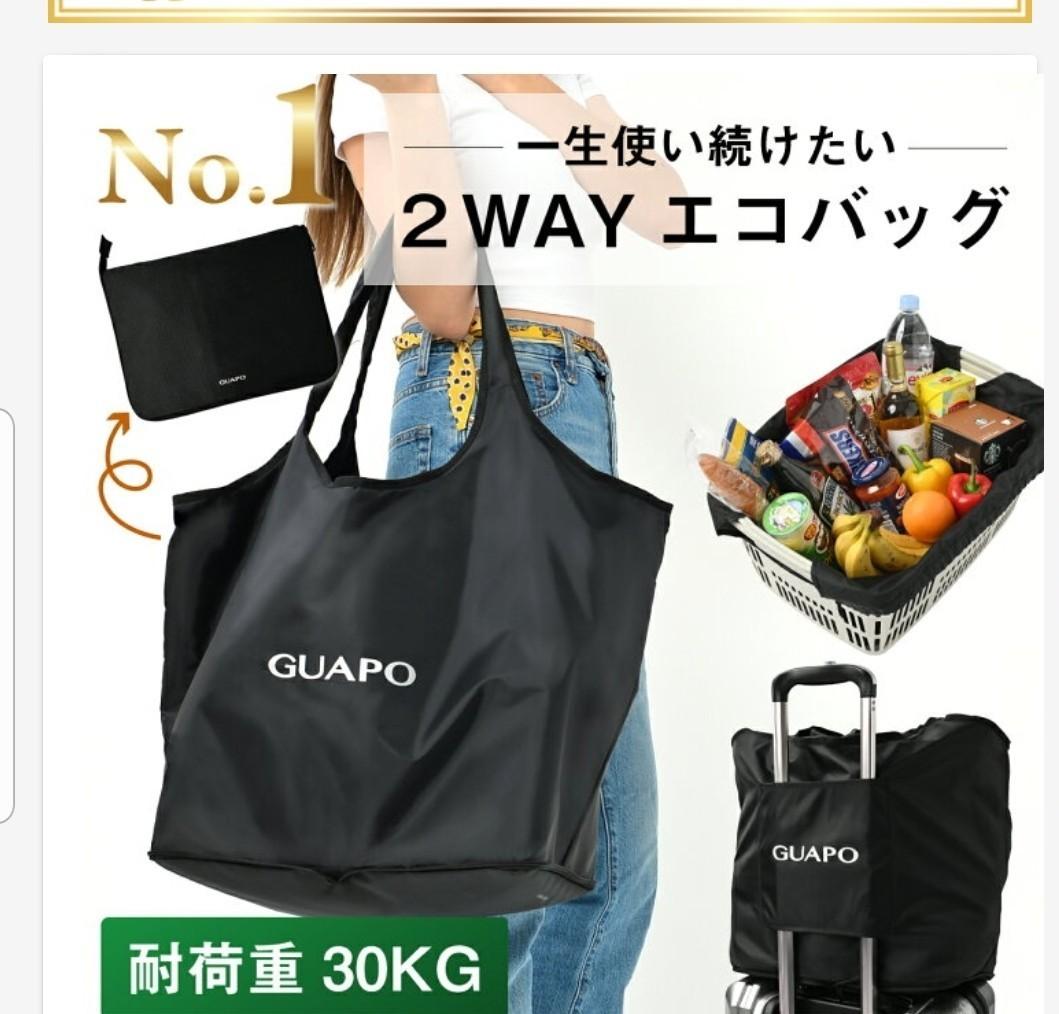 GUAPO エコバッグ トートバッグ ショッピングバッグ