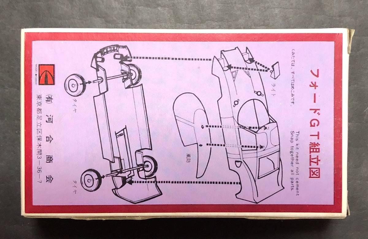 @中古絶版模型堂 カワイ 1/40 フォードGT 河合商会 フォード GT 定形外送料220円_画像2