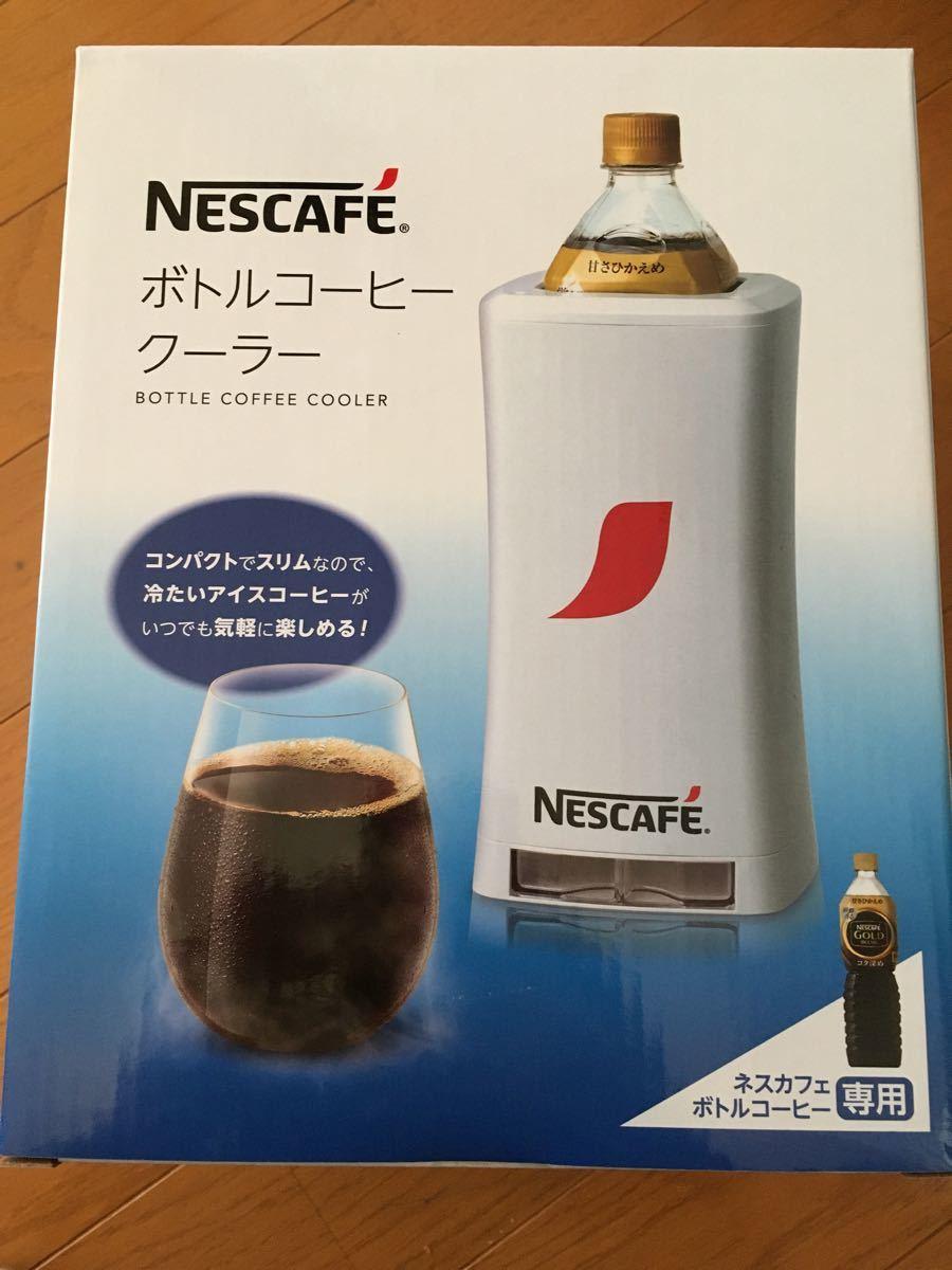 ネスレ ネスカフェ ボトルコーヒークーラー