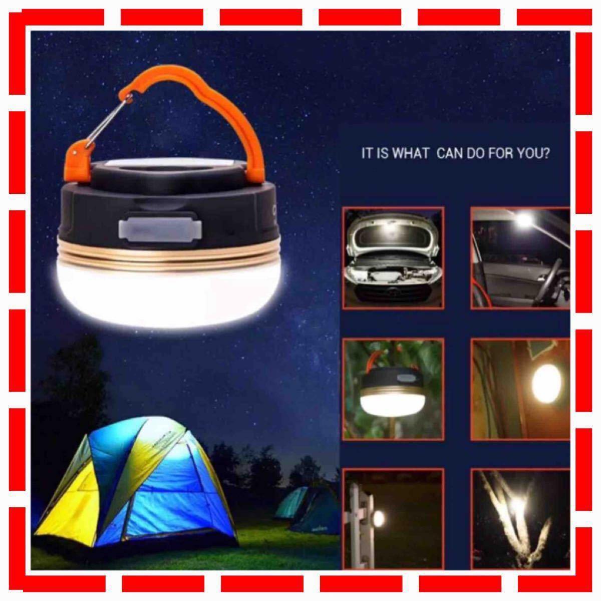 ★ アウトドア ★ LEDランタン 懐中電灯 USB充電 3つ調光モード マグネット式 軽量 小型 防水 夜釣り キャンプ
