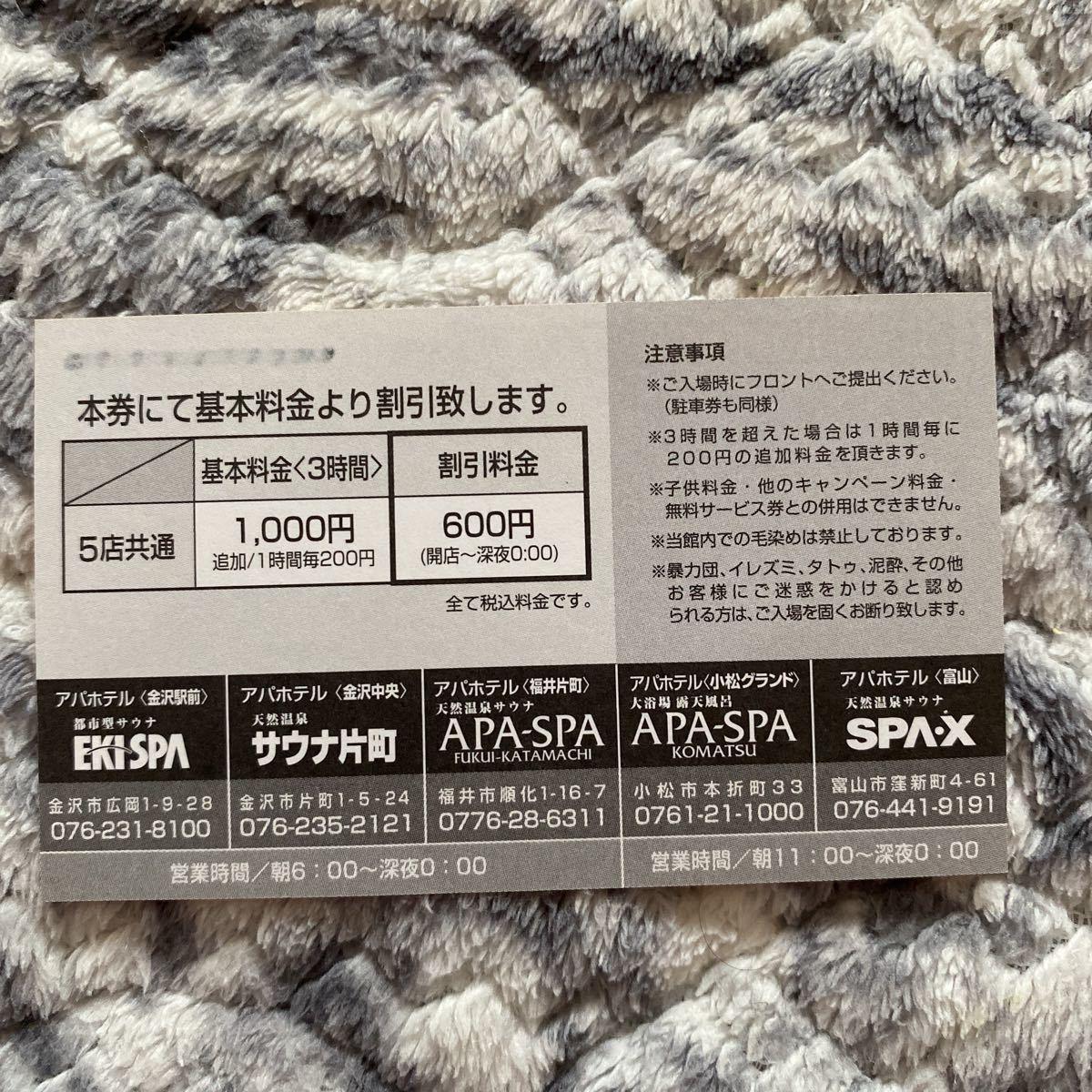 アパホテル 入泉割引券_画像2