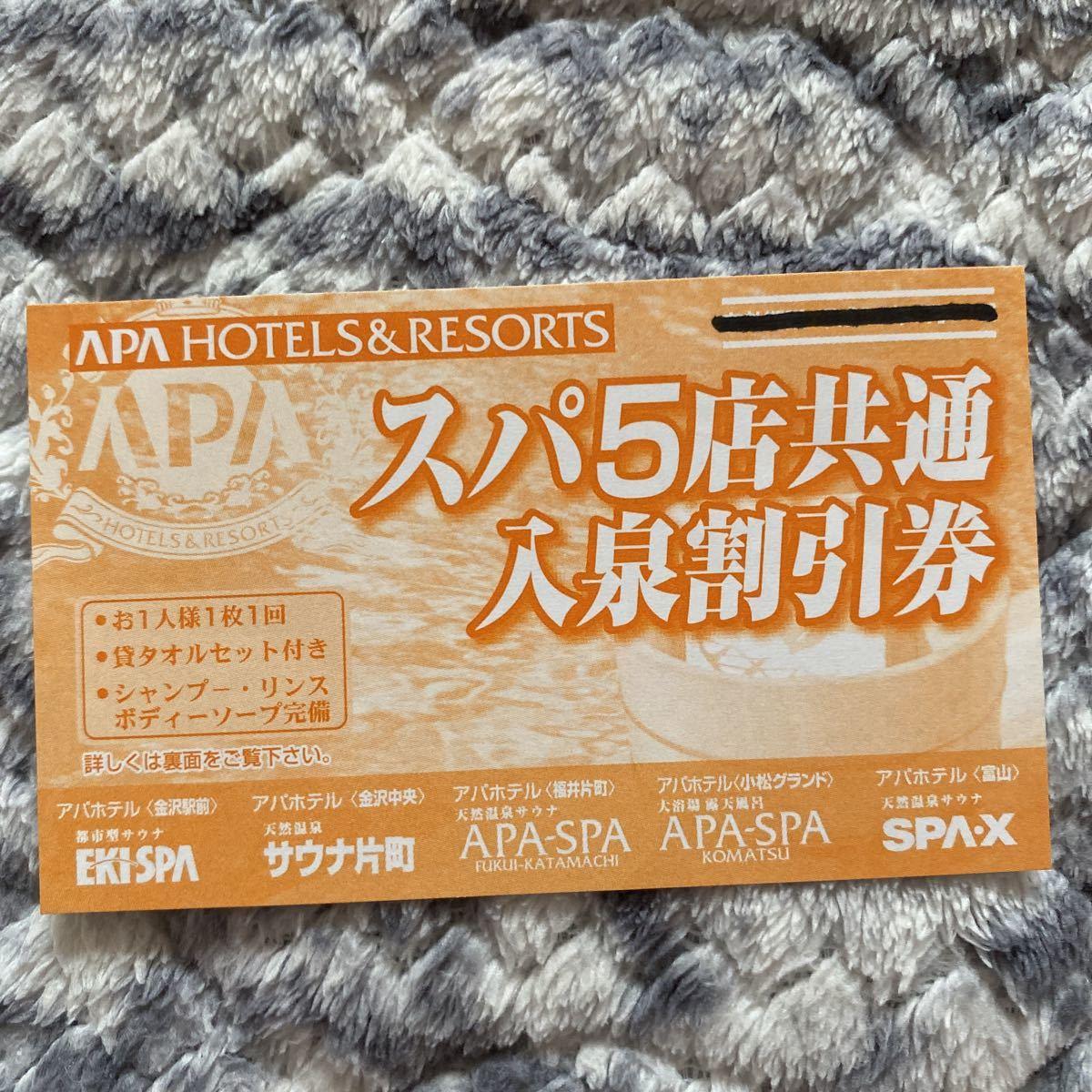 アパホテル 入泉割引券_画像1