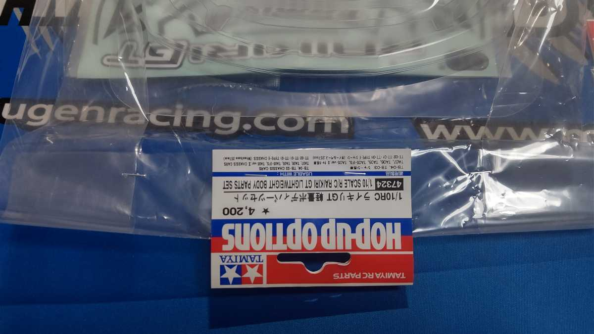 タミヤ限定品、新品、ライキリGT軽量ボディー+ウイングセット