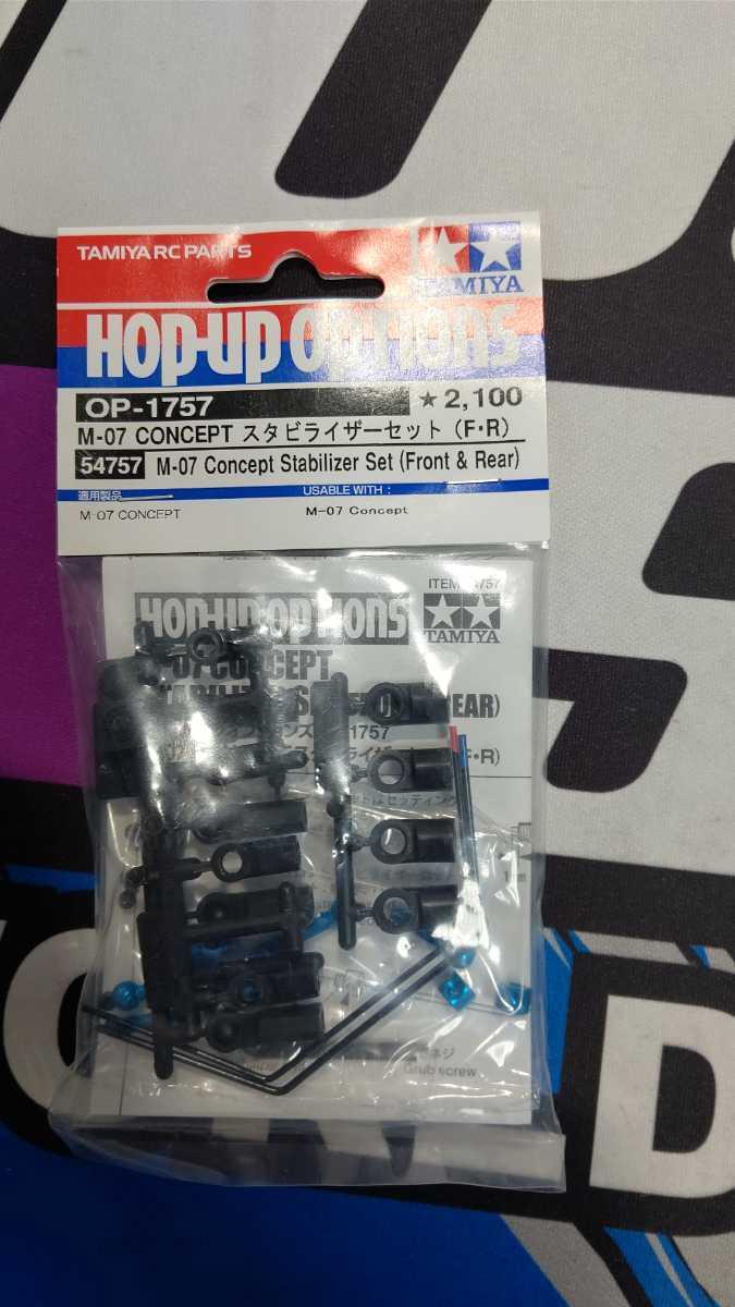 タミヤ M-07 CONCEPTスタビライザーセット新品、未開封