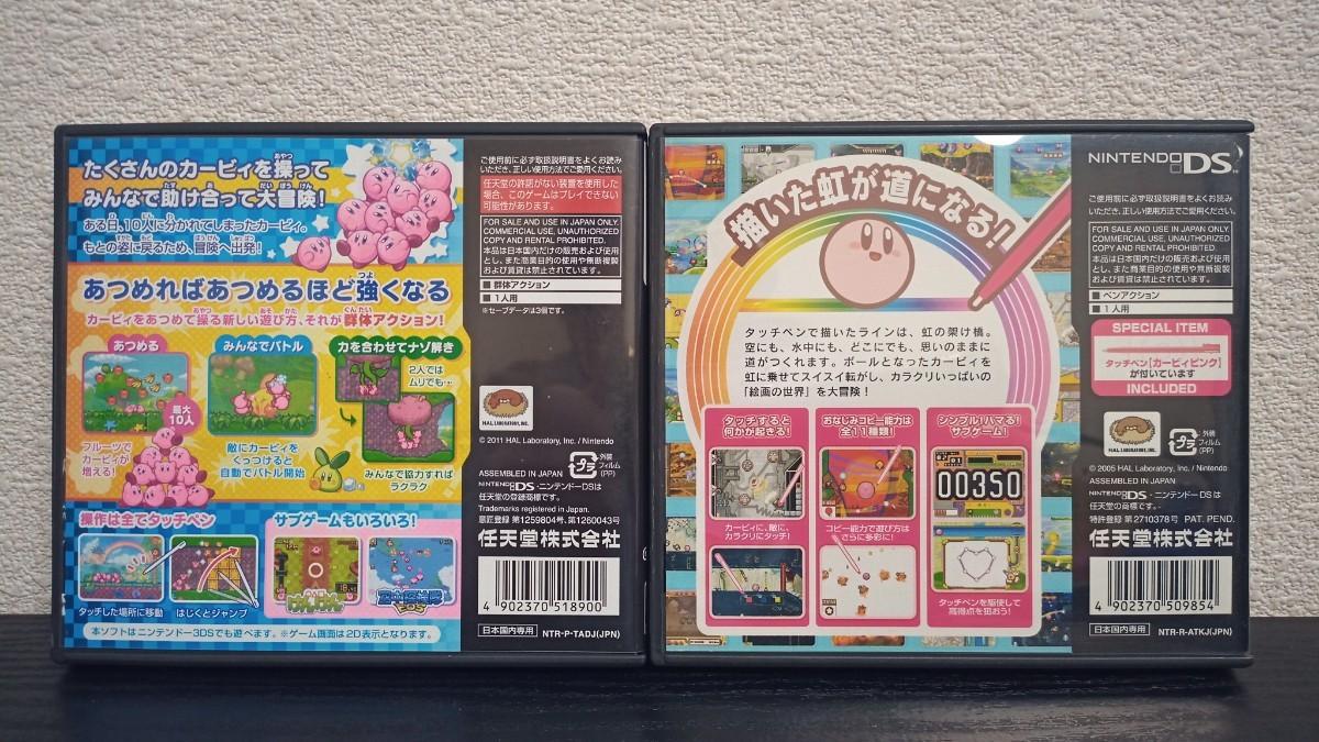 タッチ!カービィ(カービィピンクタッチペン有り) & あつめて!カービィ 2本セット (ニンテンドーDSソフト)