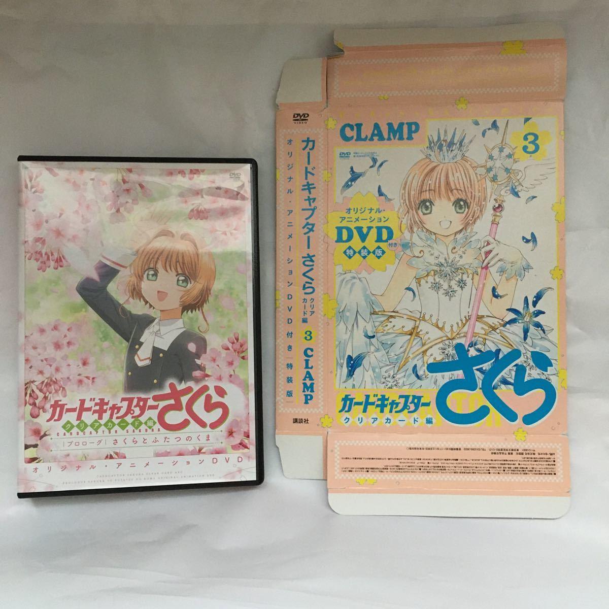 カードキャプターさくら クリアカード編 DVD