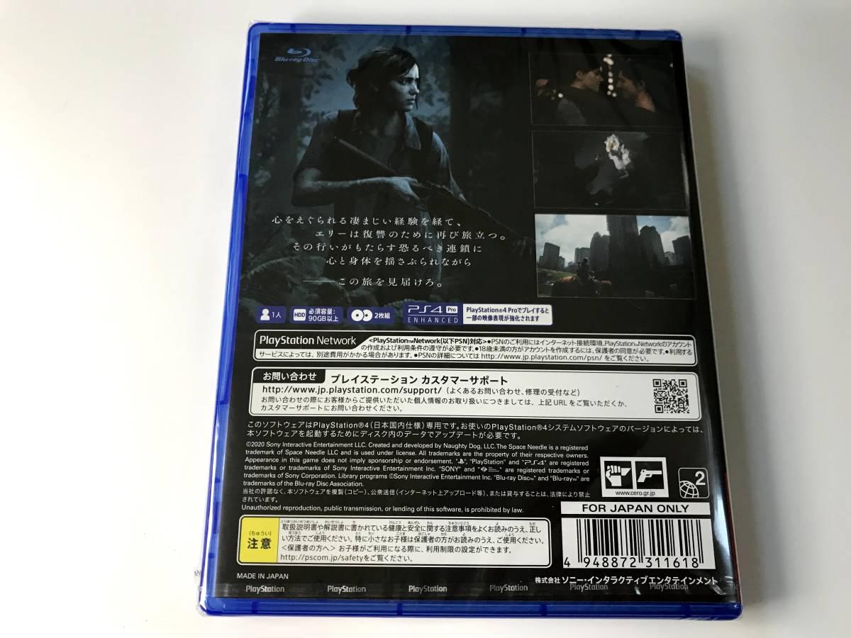 ■値下げ■【送料無料】★新品・未開封品★PS4 The Last of Us Part II, ザ・ラスト・オブ・アス パート・ツー2,PlayStation 4,プレステ