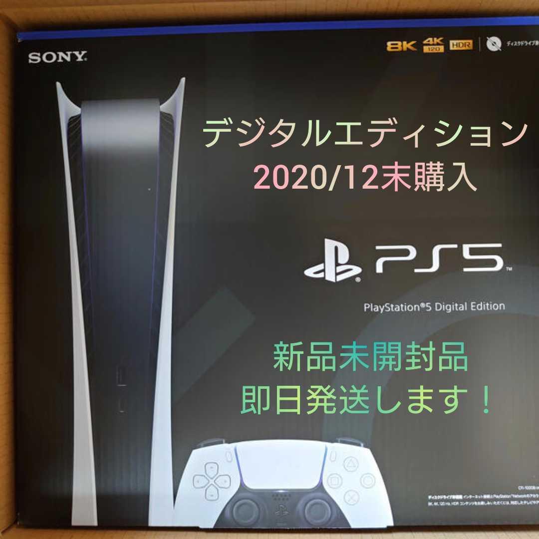 ★新品未使用★PS5 デジタルエディション CFI-1000B01 Digital Editionディスクドライブなし デジタル版 PlayStation5 プレイステーション5