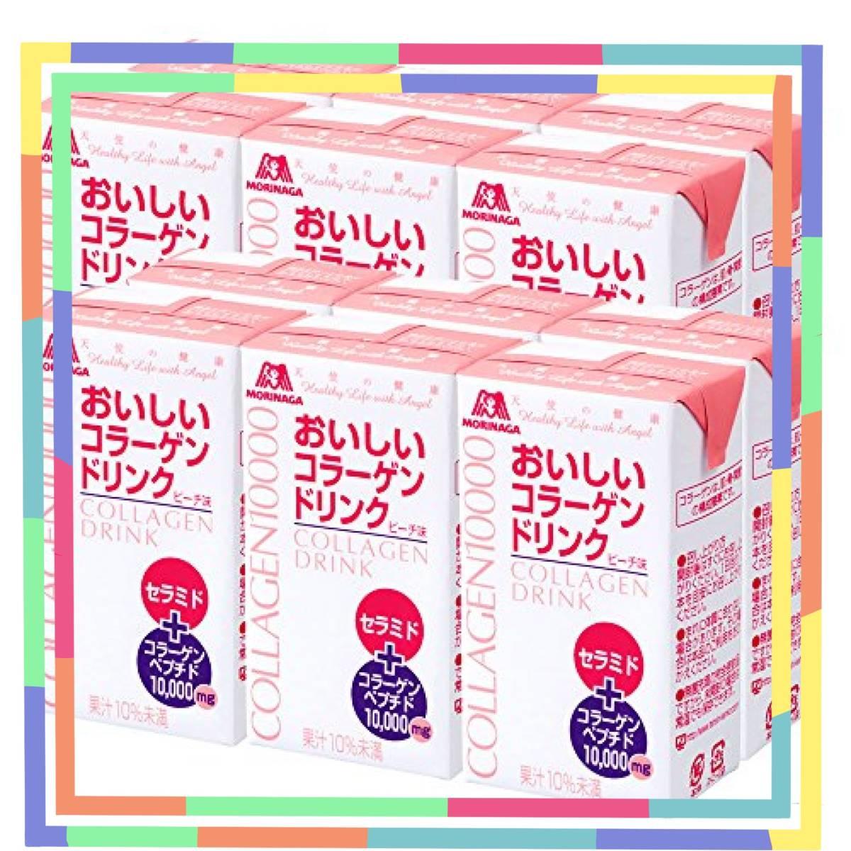 ★赤字覚悟★森永製菓 おいしいコラーゲンドリンク 125ml×12本 ピーチ味 [ 美容 コラーゲン セラミド ビタ_画像1