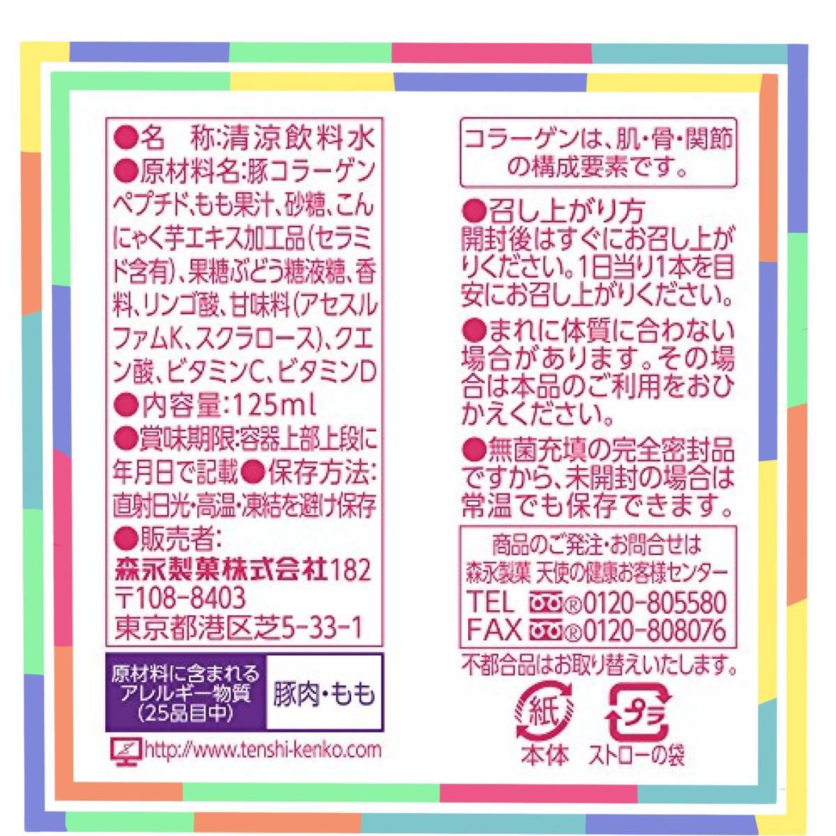 ★赤字覚悟★森永製菓 おいしいコラーゲンドリンク 125ml×12本 ピーチ味 [ 美容 コラーゲン セラミド ビタ_画像2