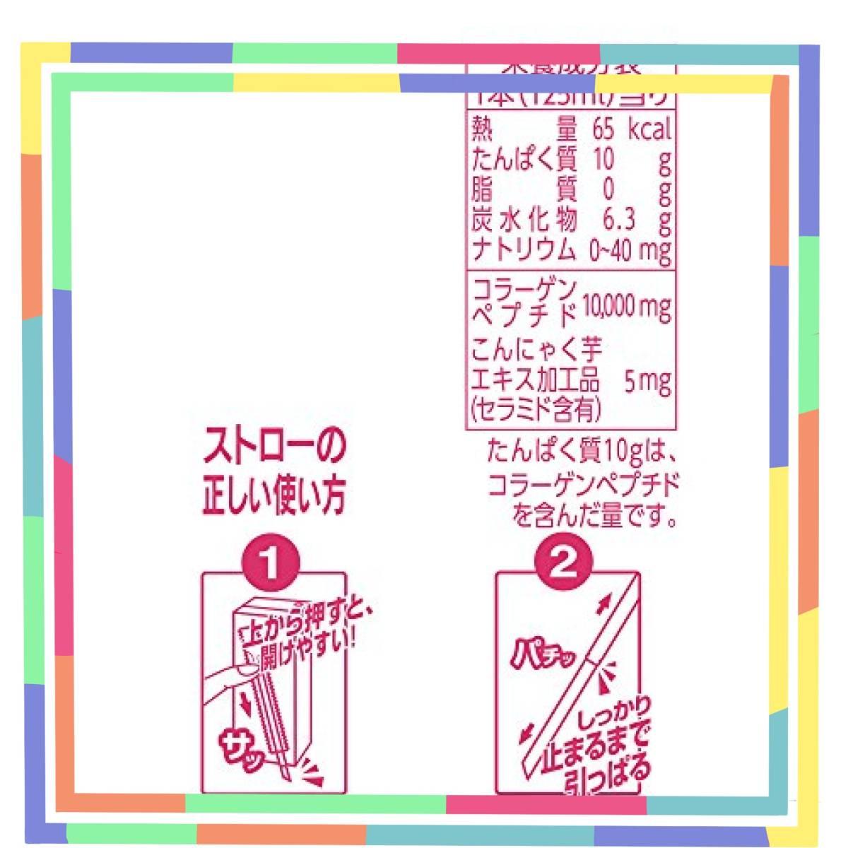 ★赤字覚悟★森永製菓 おいしいコラーゲンドリンク 125ml×12本 ピーチ味 [ 美容 コラーゲン セラミド ビタ_画像3
