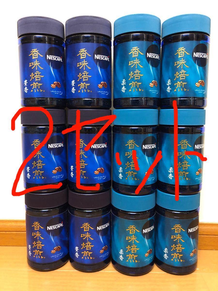 ネスカフェ 香味焙煎 柔香 豊香 各12本 24本セット