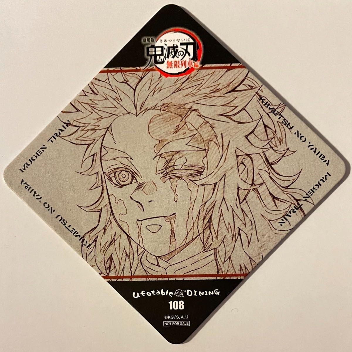 煉獄杏寿郎 108 鬼滅の刃 ufotable DINING HANARE 無限列車編 2期 ランダムコースター ダイニング