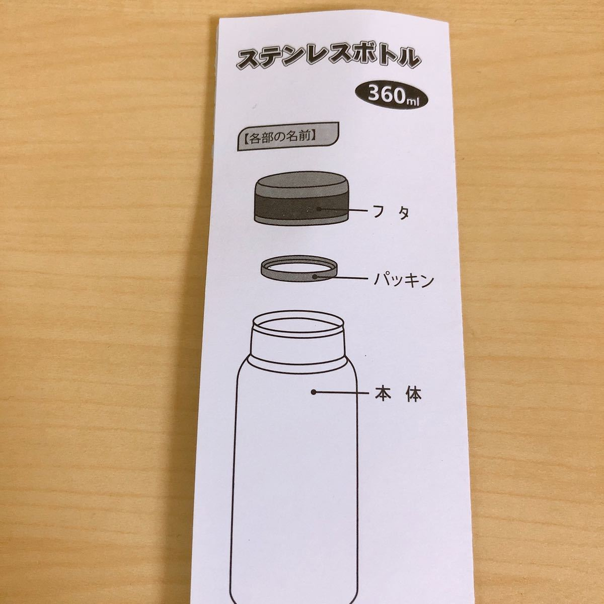 スヌーピー USJ  ステンレスボトル 水筒 タンブラー