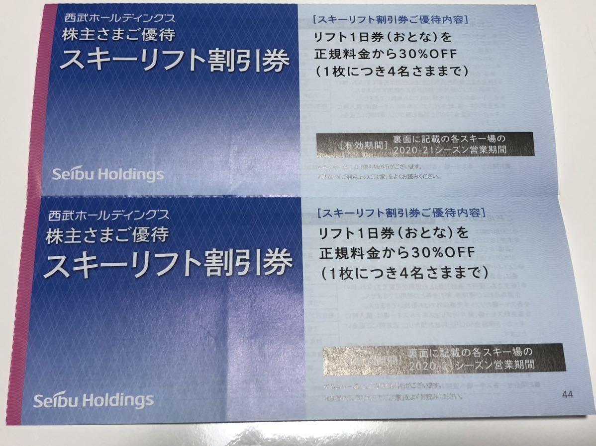 西武ホールディングス 株主優待 スキーリフト割引券 2枚セット(正規料金から30%OFF 1枚につき4名まで)_画像1