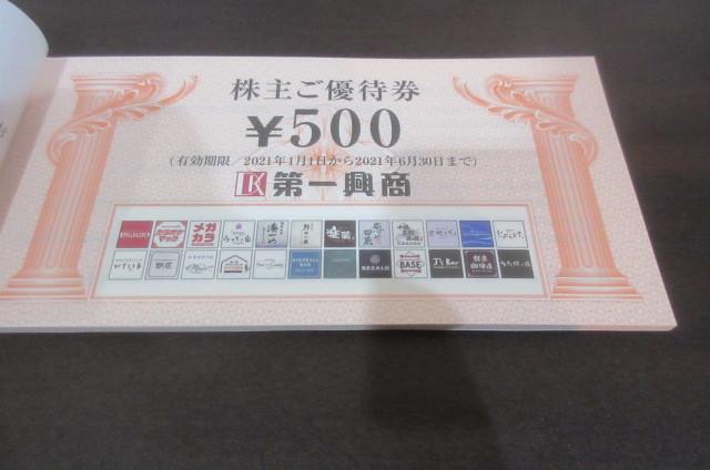 第一興商 株主優待券500円☆25枚_画像1