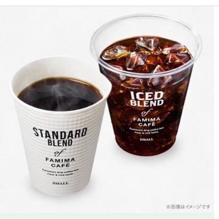 1月31日まで、ファミマ コーヒー 無料 クーポン 引換券 無料券 ファミリーマート_画像1
