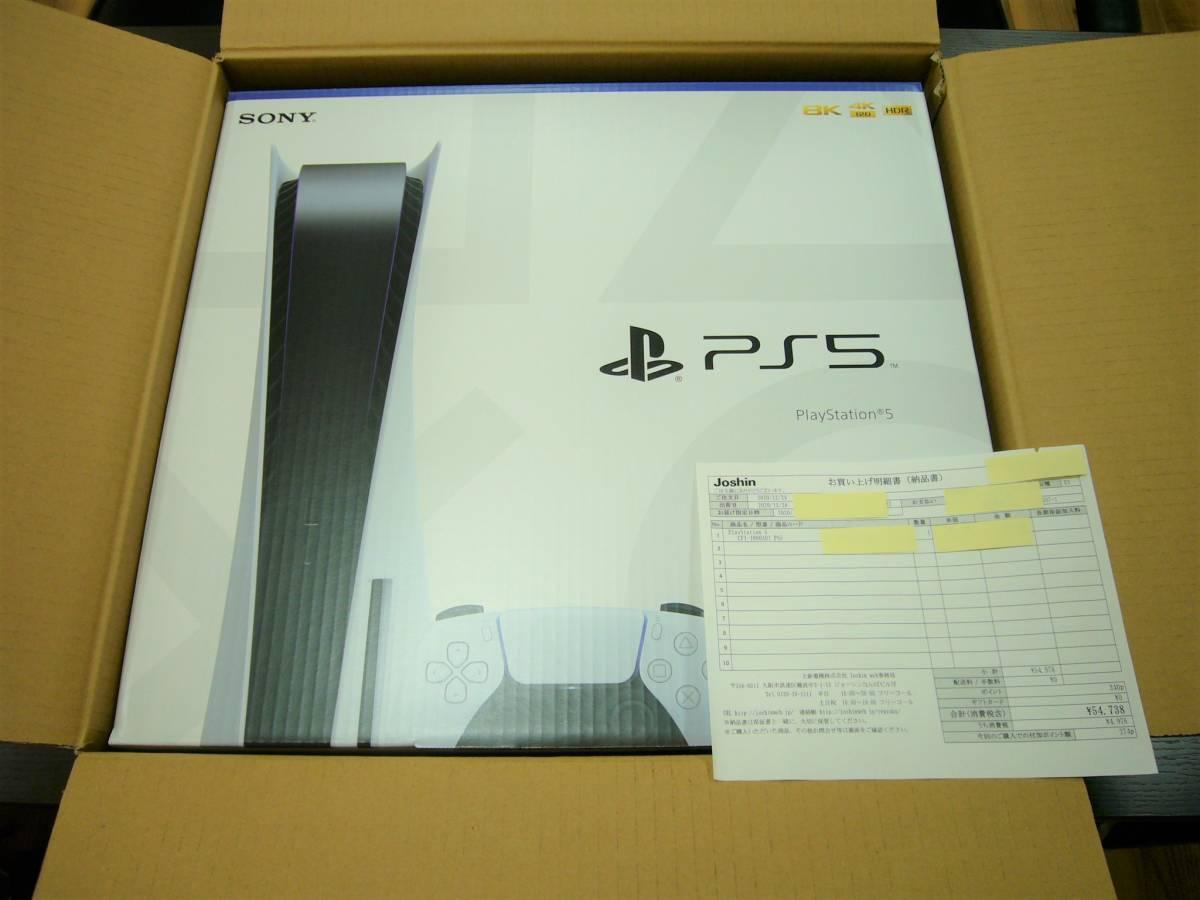 送料無料! 新品未使用 PlayStation5 プレステ5 ディスクドライブモデル CFI-1000A01 PS5 プレイステーション5