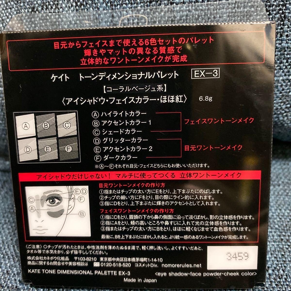 【新品】ケイト トーンディメンショナルパレット アイシャドウ EX-3 コーラルベージュ系